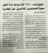 Déclaration de la direction générale des passeports arrivant au Arabie Saoudite pour effectuer la Omra